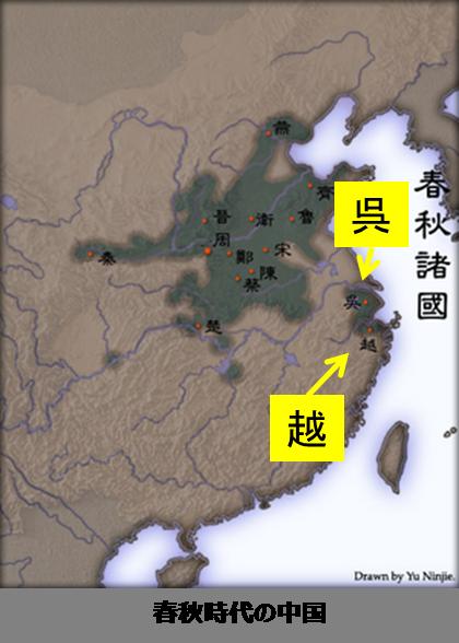 呉 (春秋)